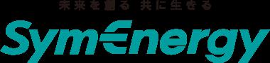 未来を創る 共に生きる SymEnergy