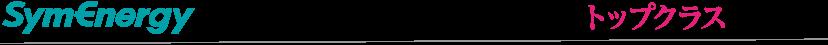 シン・エナジーは電力比較サイト「エネチェンジ」でトップクラスの安さです