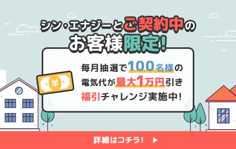 最大1万円引