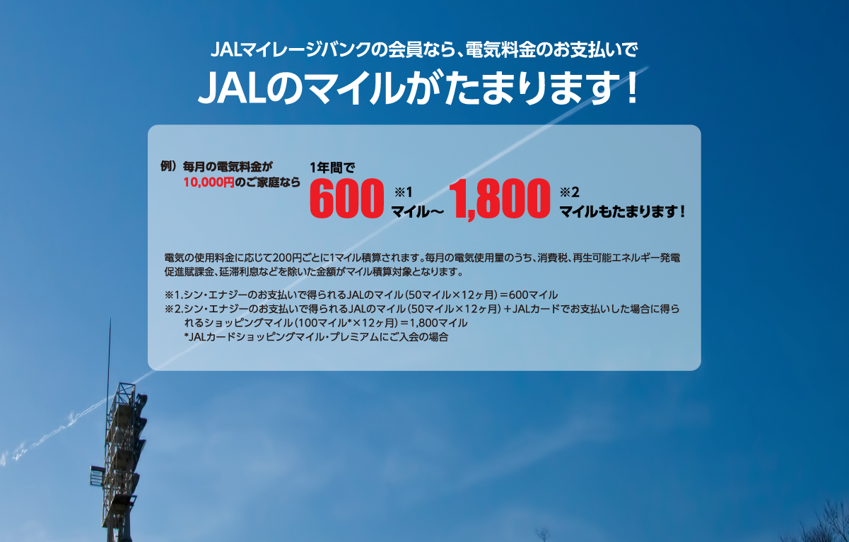 JALマイレージバンクの会員なら、電気料金のお支払いでJALのマイルがたまります!